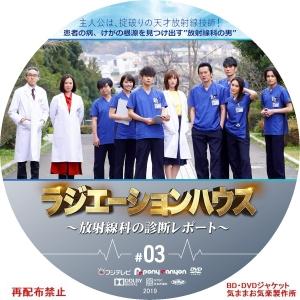 radiation_house_DVD03.jpg