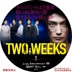 two_weeks_DVD01.jpg
