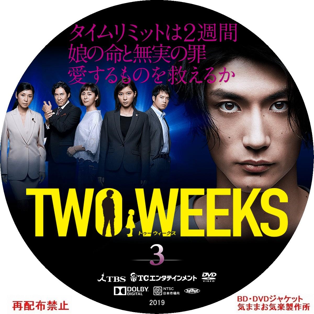 two_weeks_DVD03.jpg