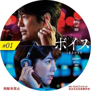 voice_DVD01.jpg