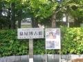 泉屋博古館北入り口