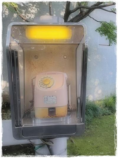 サイズ変更サイズ変更公衆電話 (2)-005-010