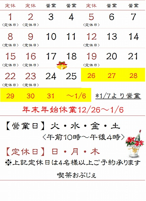 12月営業お知らせ
