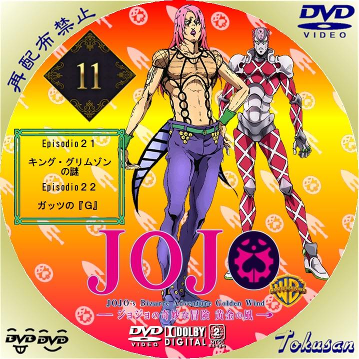 ジョジョの奇妙な冒険-黄金の風-11jpg