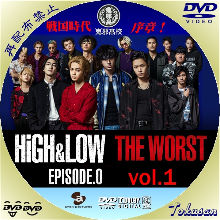 HighLOW THE WORST EP-0 01