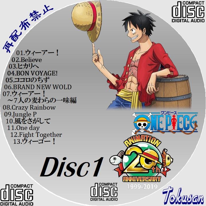 ワンピース20th-アニバーサリー-01