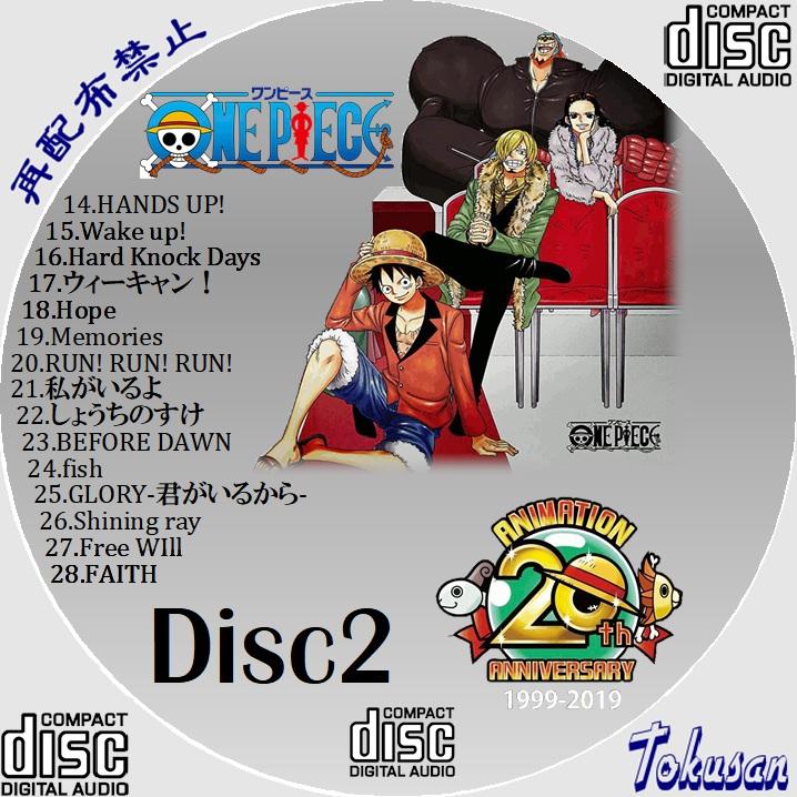 ワンピース20th-アニバーサリー-02