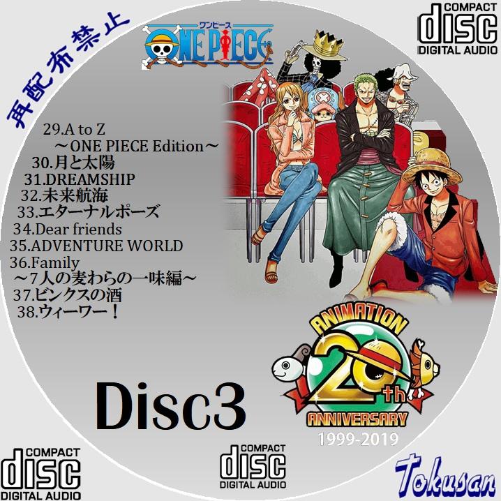 ワンピース20th-アニバーサリー-03