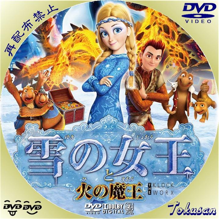雪の女王-火の魔王