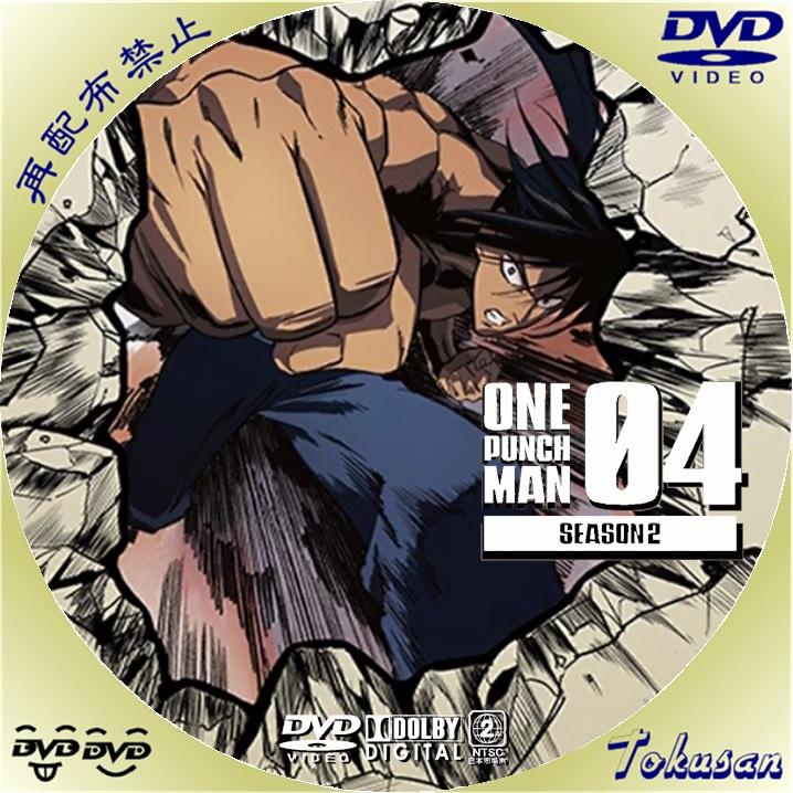 ワンパンマン2nd-04