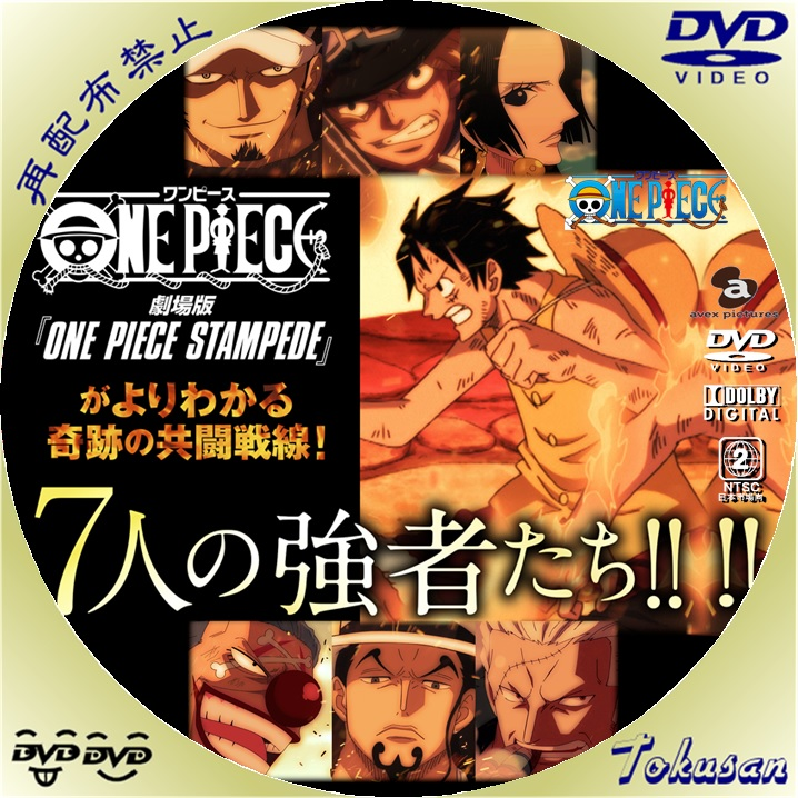 onepiece suampede-7人の強者たち!!