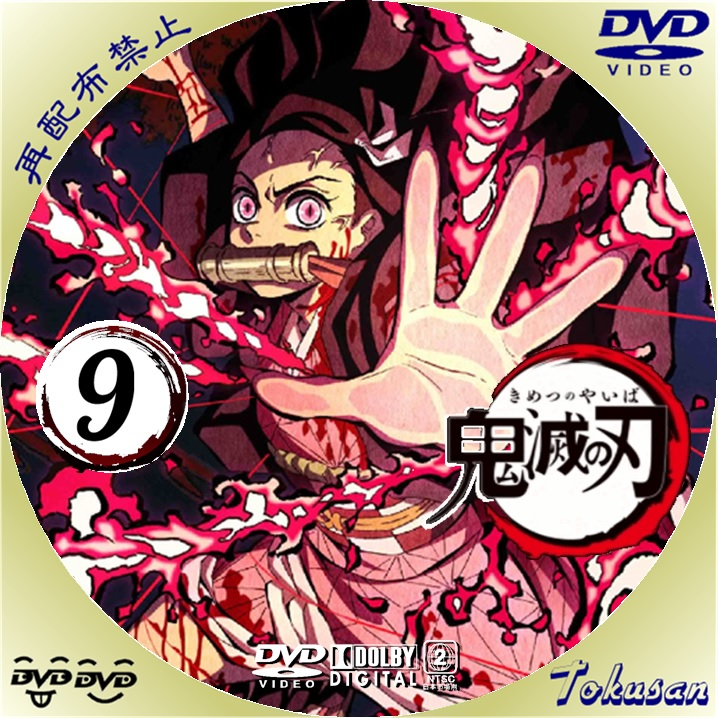 鬼滅の刃-09