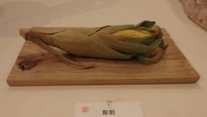 審査「玉蜀黍」下久征司