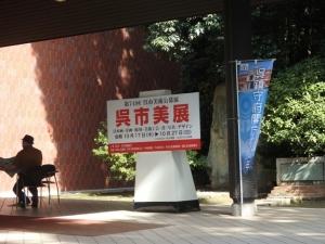 美術館の玄関