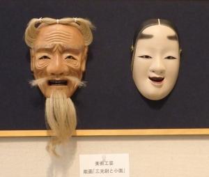 蘭島閣文化振興財団賞・能面「三光尉と小面」久保木国広