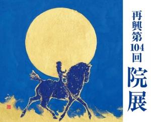 「月のブルース」村上裕二