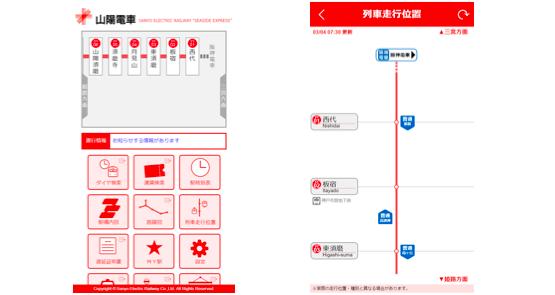 20200323山陽アプリ