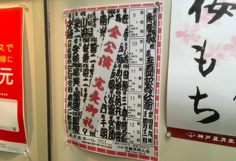 20200327恋雅亭最終回