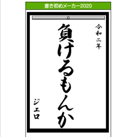 20200106 2
