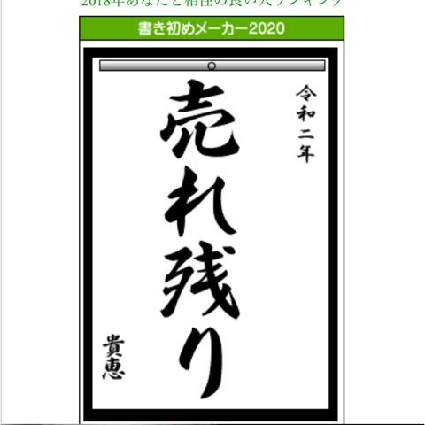 20200108 2