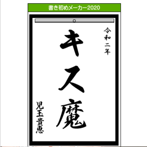 20200110 12