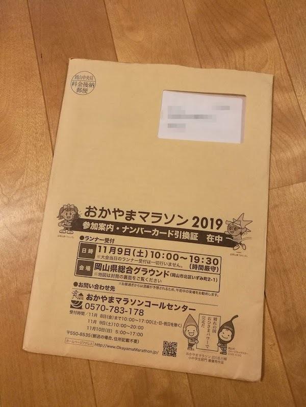 おかやまマラソンナンバーカード引換証2019