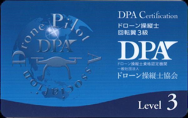 DPA3級