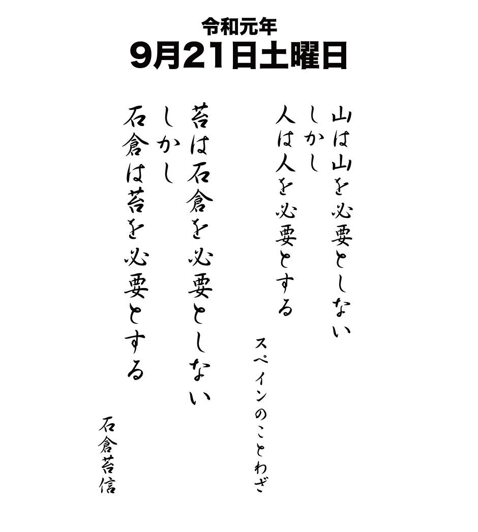 令和元年9月21日