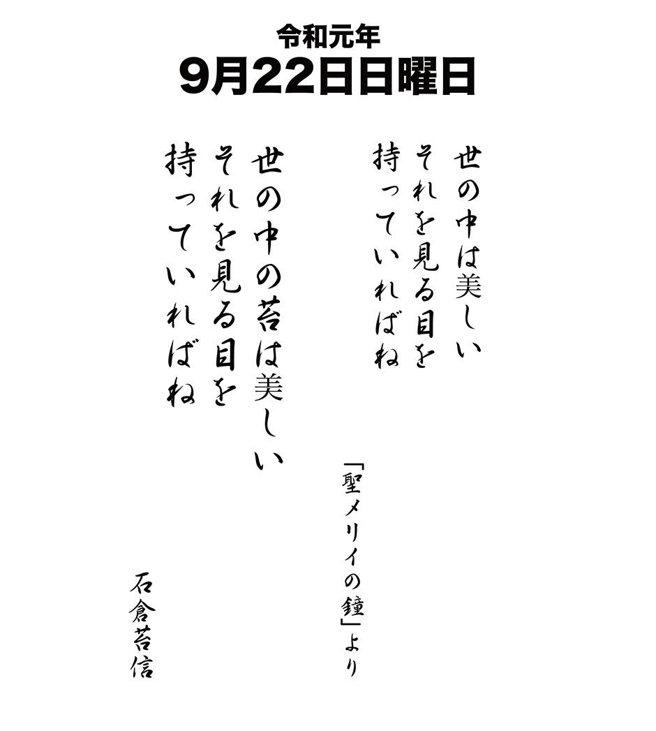 令和元年9月22日