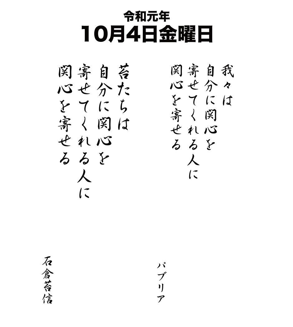 令和元年10月4日