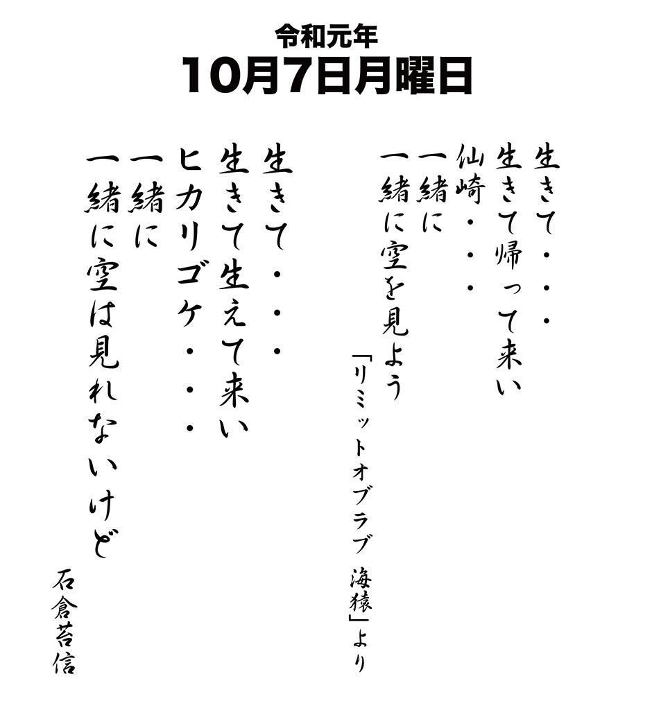 令和元年10月7日