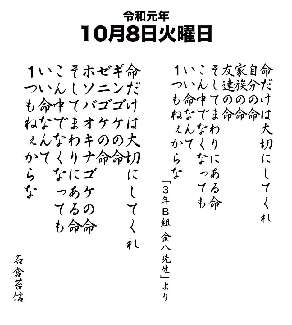 令和元年10月8日