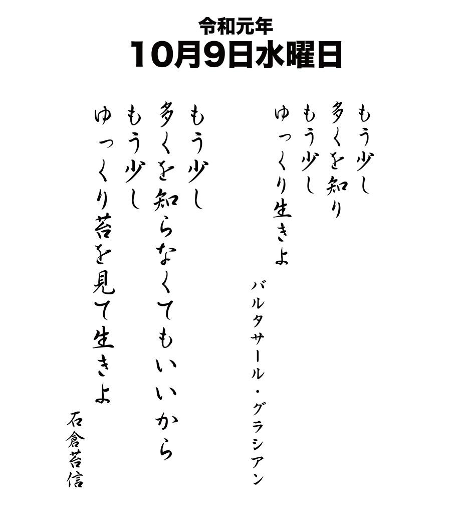 令和元年10月9日