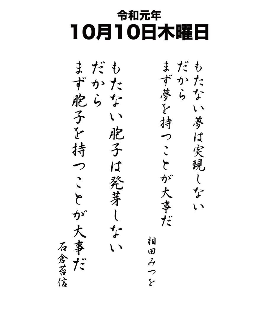 令和元年10月10日