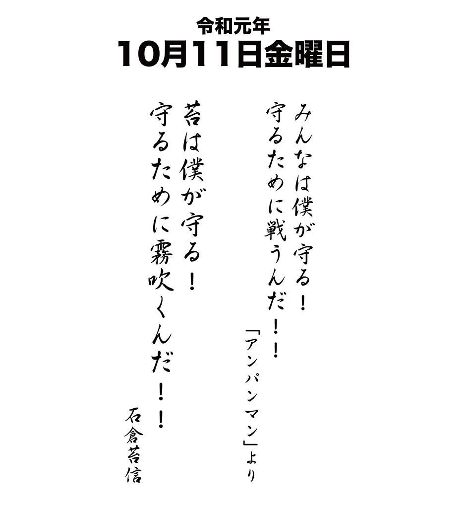 令和元年10月11日