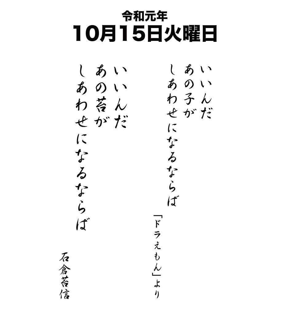 令和元年10月15日