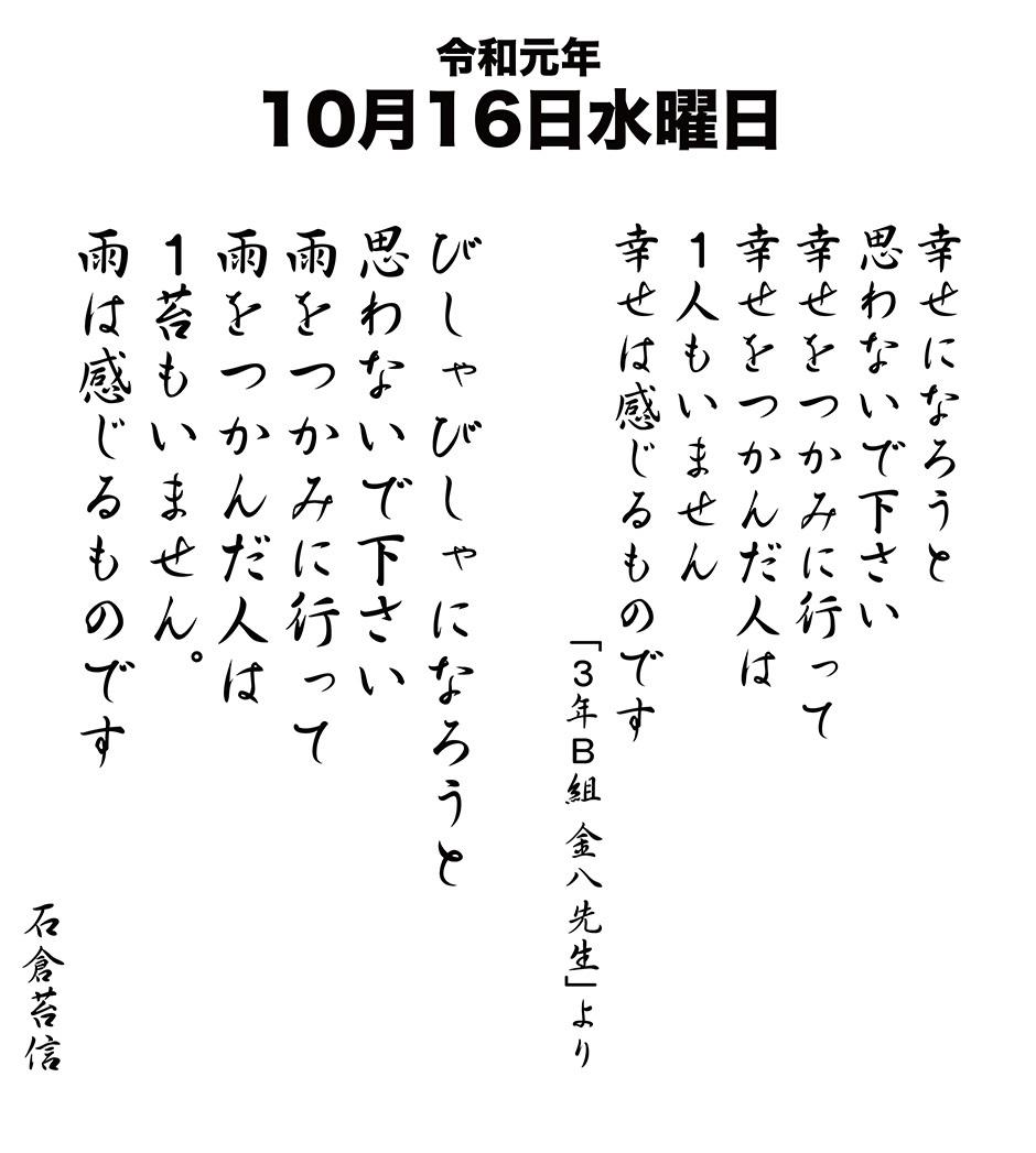 令和元年10月16日