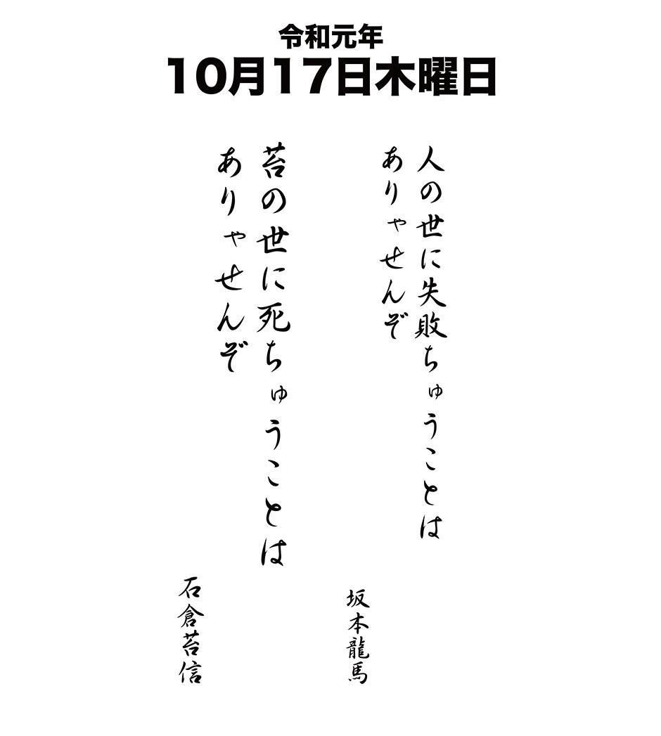 令和元年10月17日