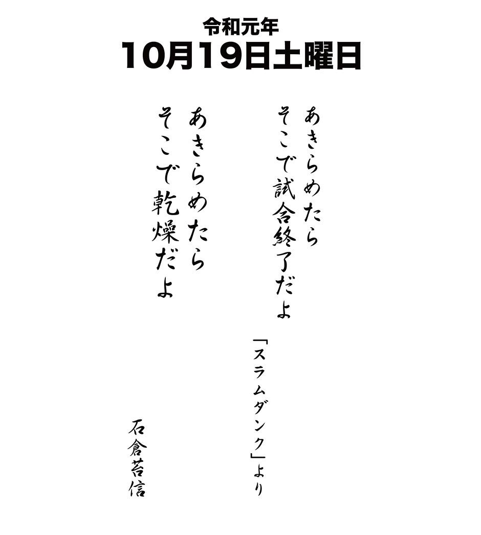 令和元年10月19日