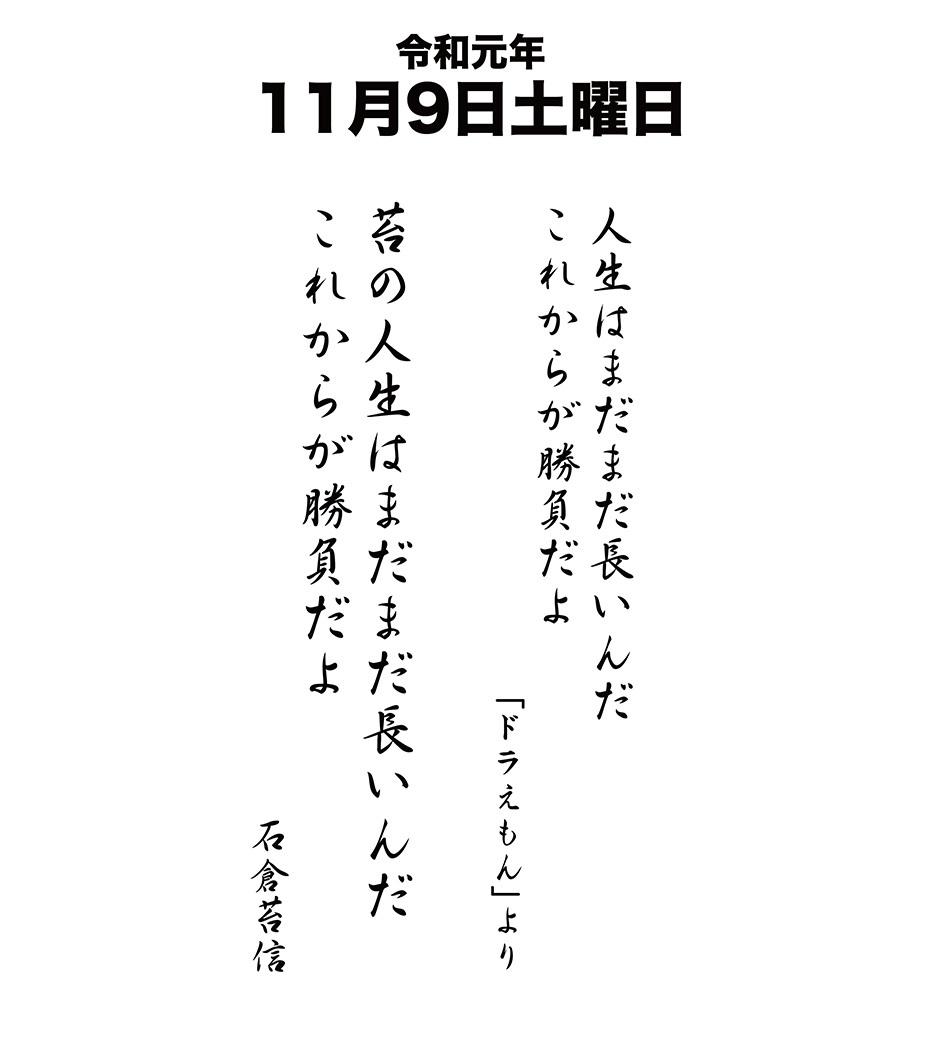 令和元年11月9日
