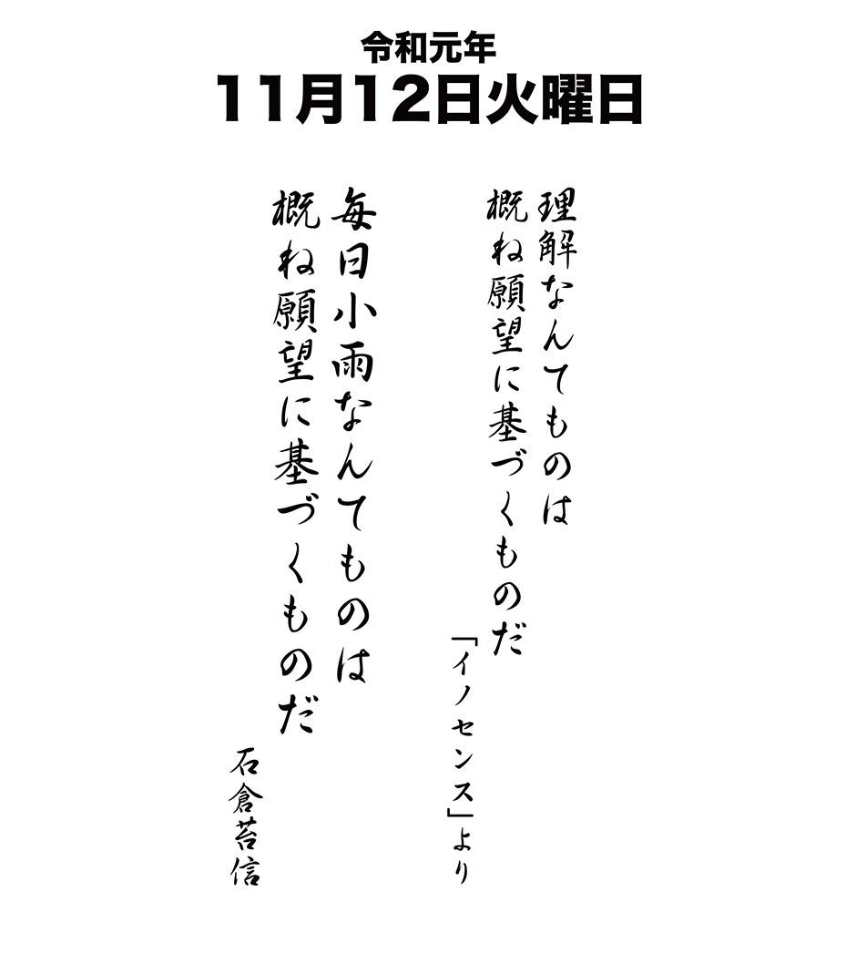 令和元年11月12日