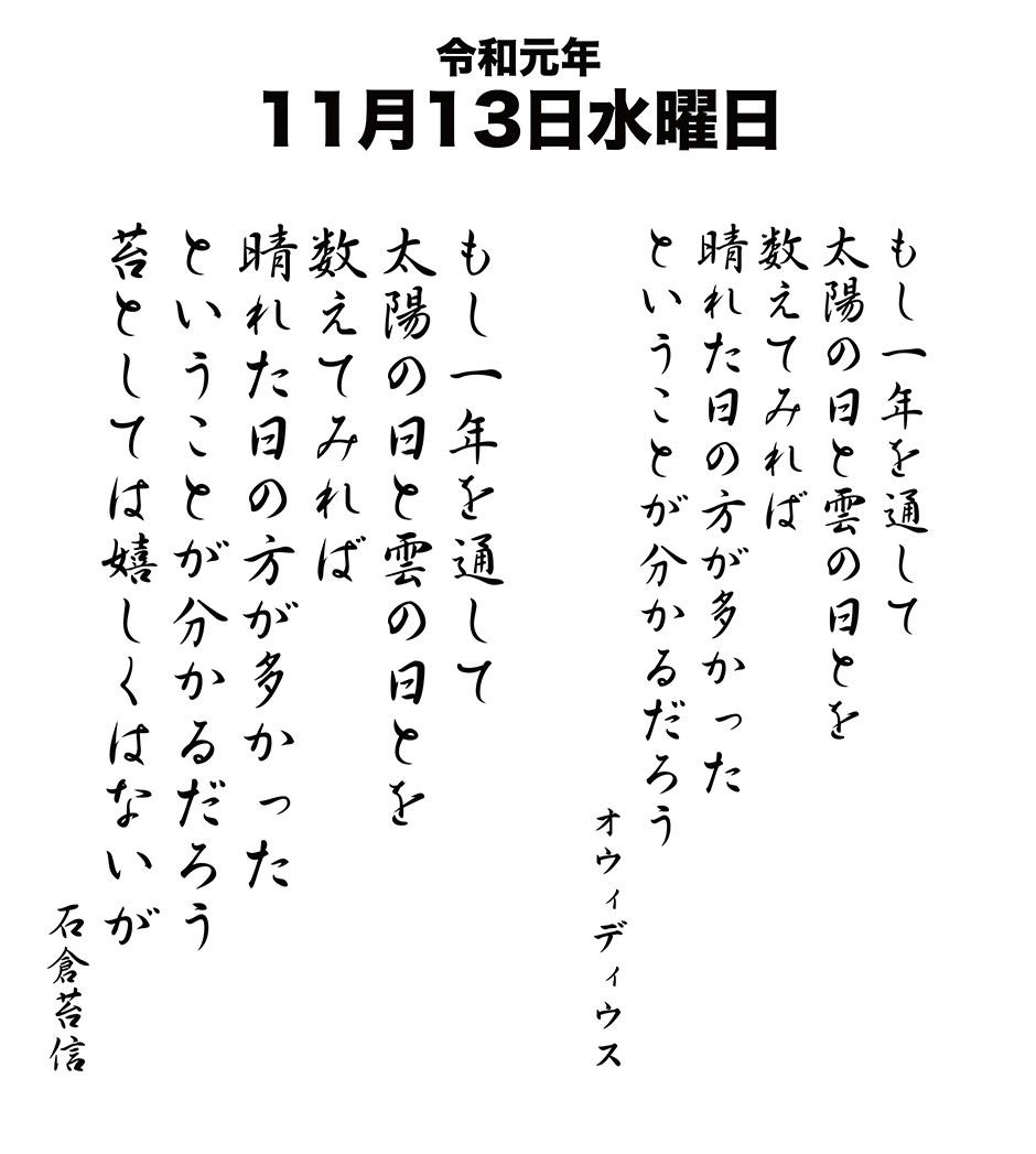 令和元年11月13日