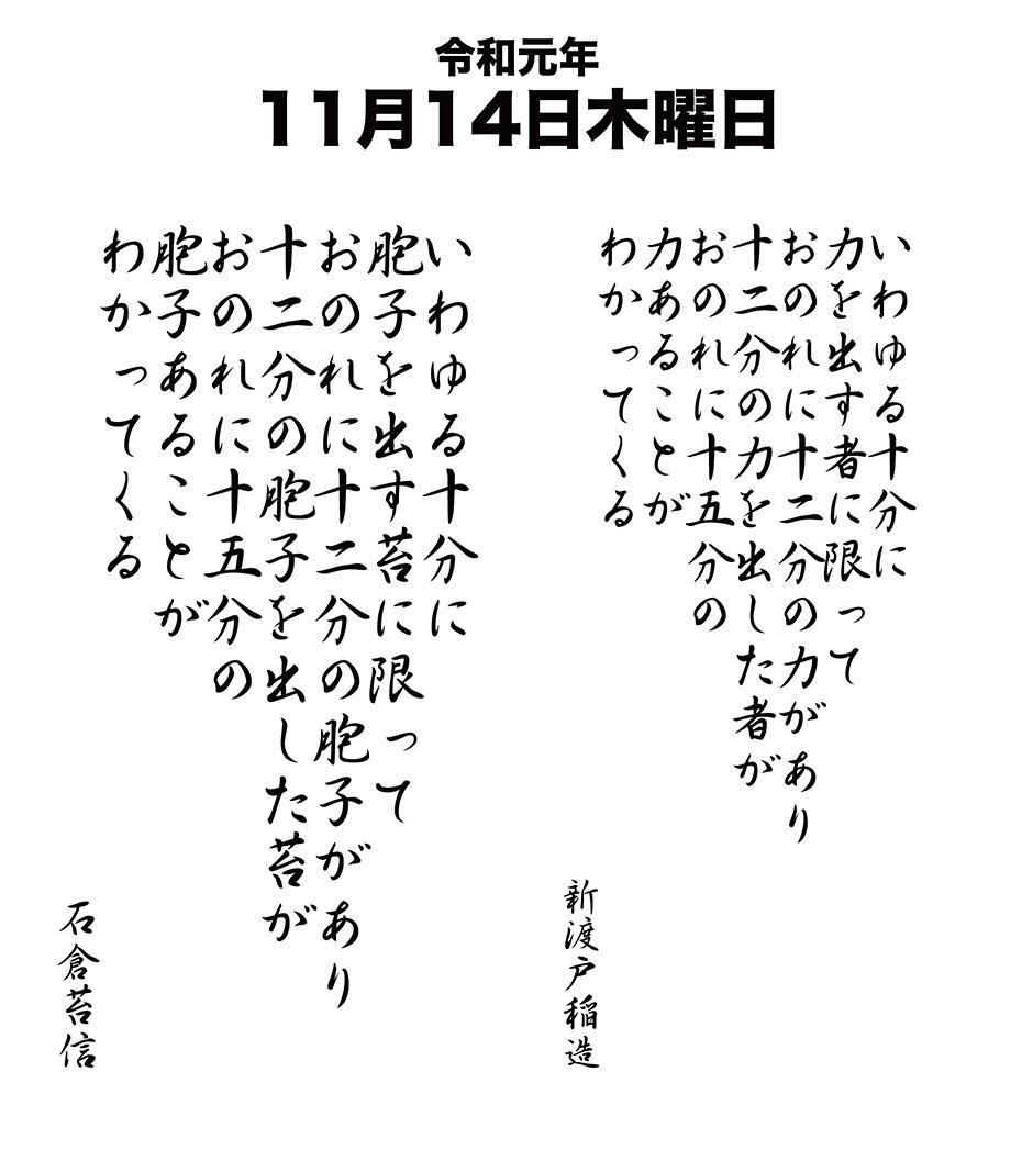 令和元年11月14日