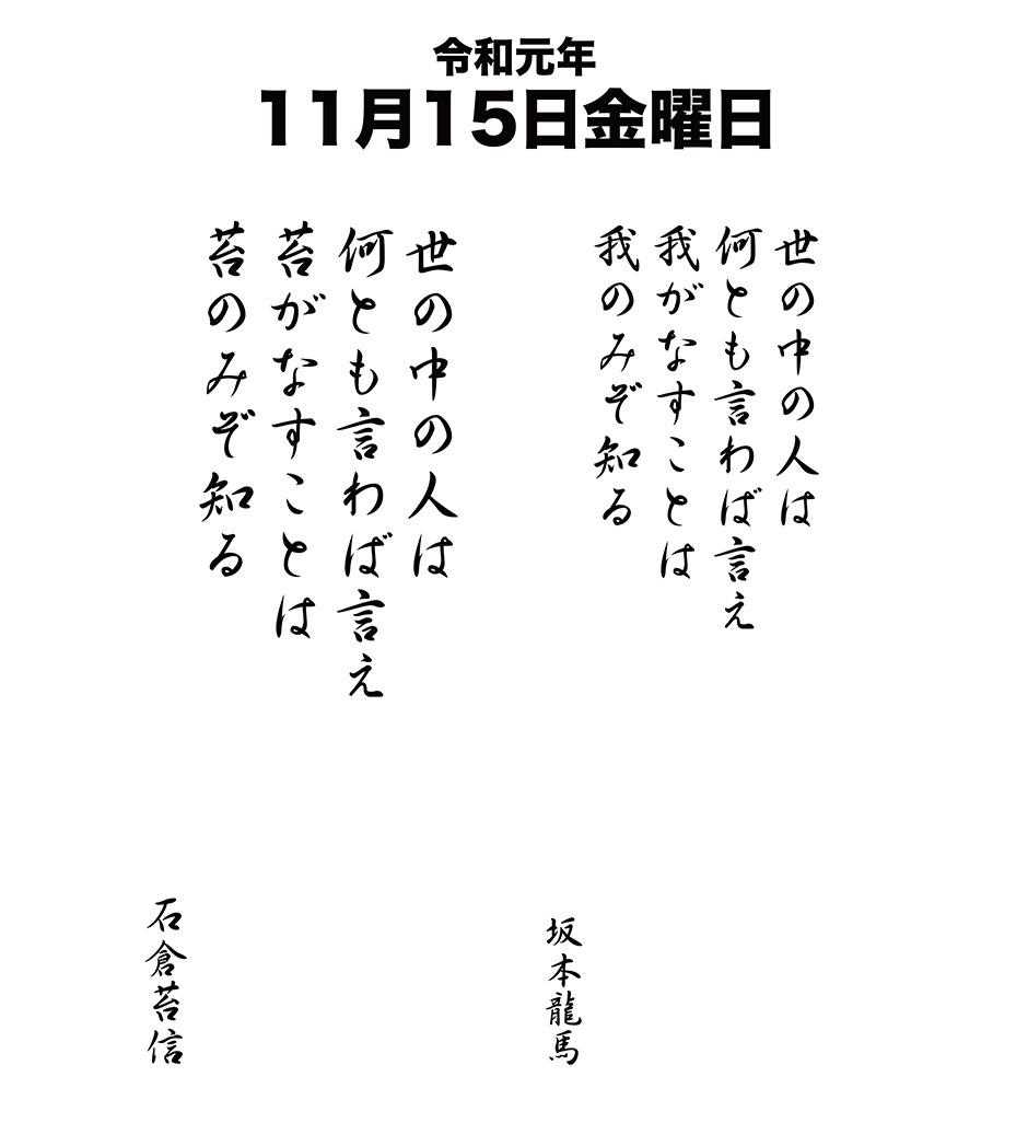令和元年11月15日