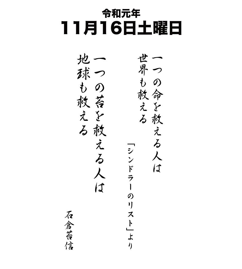 令和元年11月16日