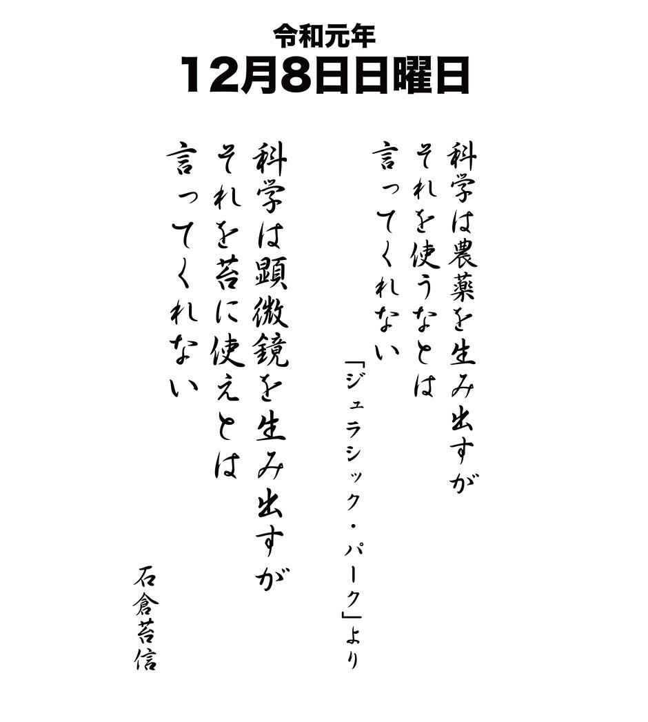 令和元年12月8日