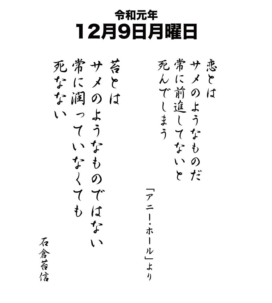 令和元年12月9日