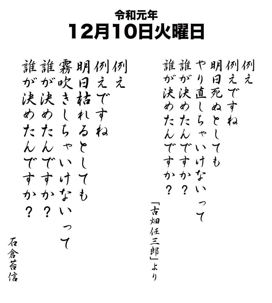 令和元年12月10日