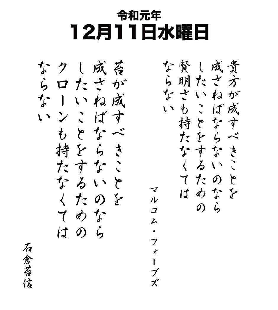 令和元年12月11日