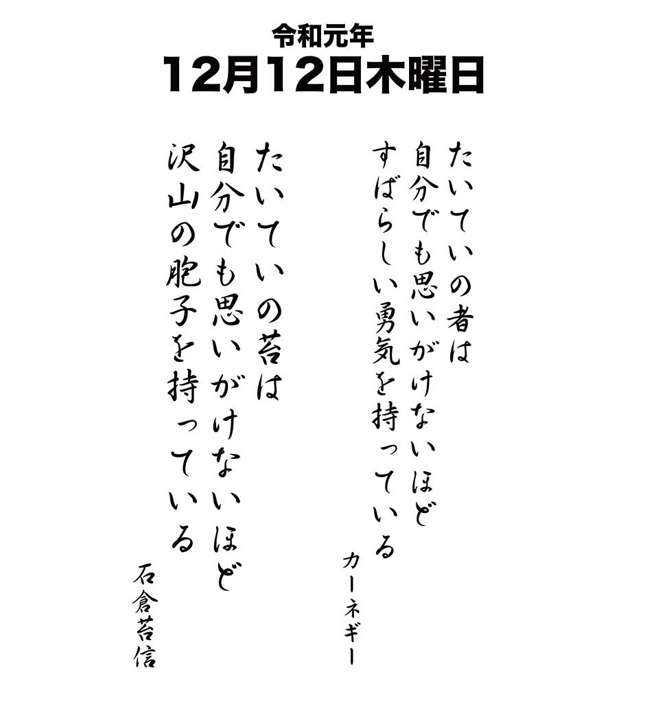 令和元年12月12日